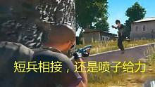 【绝地求生】短兵相接,喷子VS手枪谁更叼?