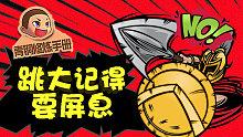 【青铜修炼手册】79:跳大记得要屏息