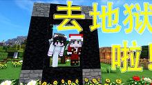 【一个小立】多人新生活大冒险3!开始等价交换!!