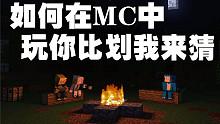 【小潮MC实况】如何在MC中玩你比划我来猜(上)